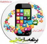 app-barnameh-saz