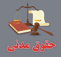 حقوق مدنی
