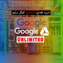 خرید گوگل درایو نامحدود