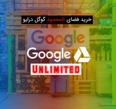 گوگل درایو نامحدود