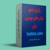 جامع ترین پکیج فیلتر های بورسی برای سایت tsetmc.com