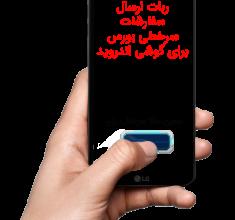 ربات سرخطی بورس برای گوشی موبایل اندروید
