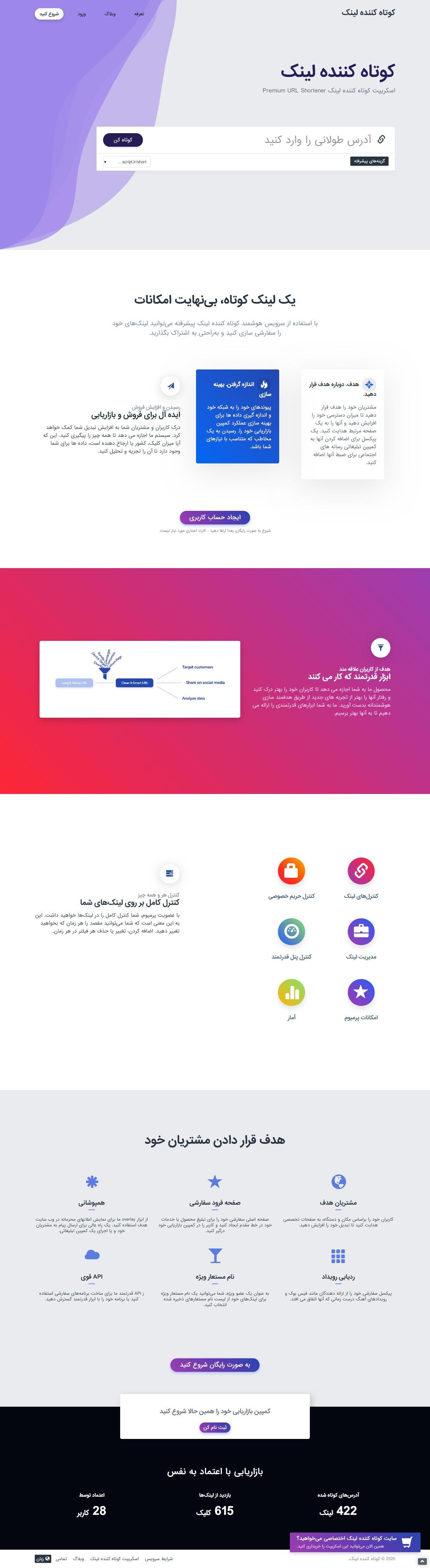 اسکریپت Premium URL Shortener | اسکریپت کوتاه کننده لینک | اسکریپت کوتاه کننده لینک Premium URL Shortener