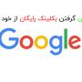 backlink-from-google