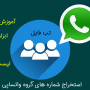 How-to-Extract-WhatsApp-Group-Contacts