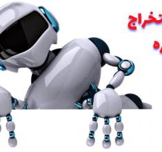 ربات استخراج کننده شماره های سایت ها
