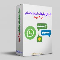 ارسال تبلیغات انبوه واتساپ در 3 سوت